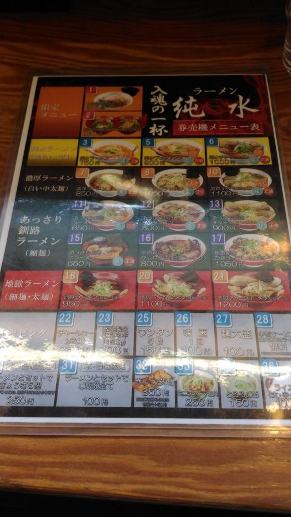 f:id:kushiro_gourmet:20180705235614j:plain