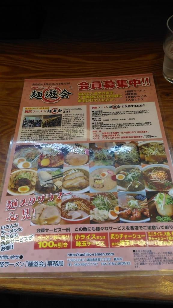 f:id:kushiro_gourmet:20180705235630j:plain