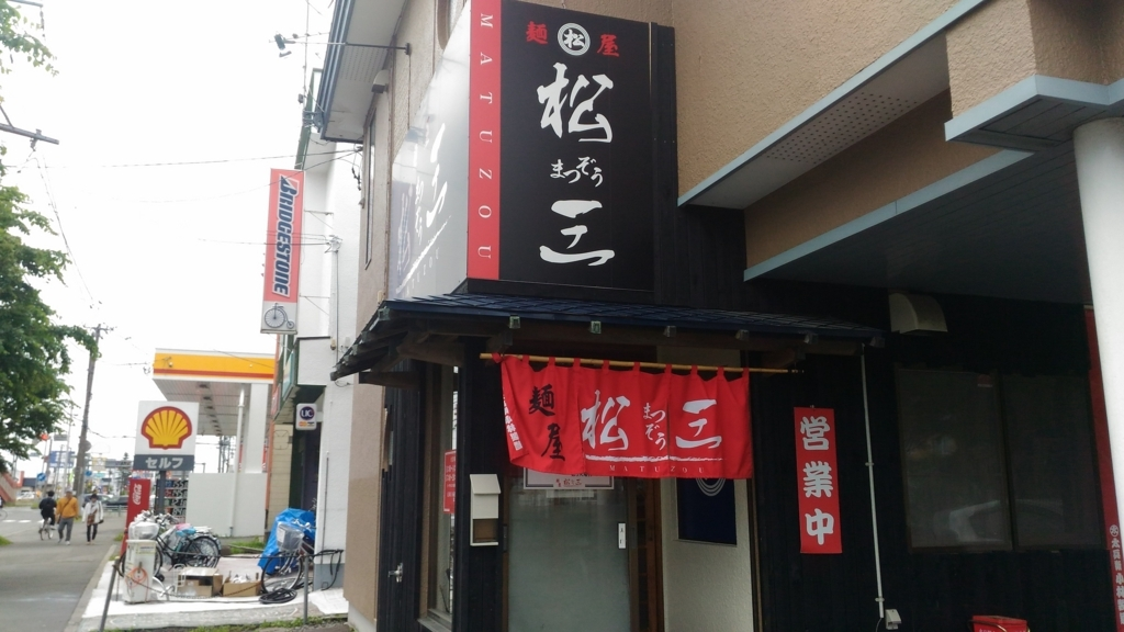 f:id:kushiro_gourmet:20180706125529j:plain