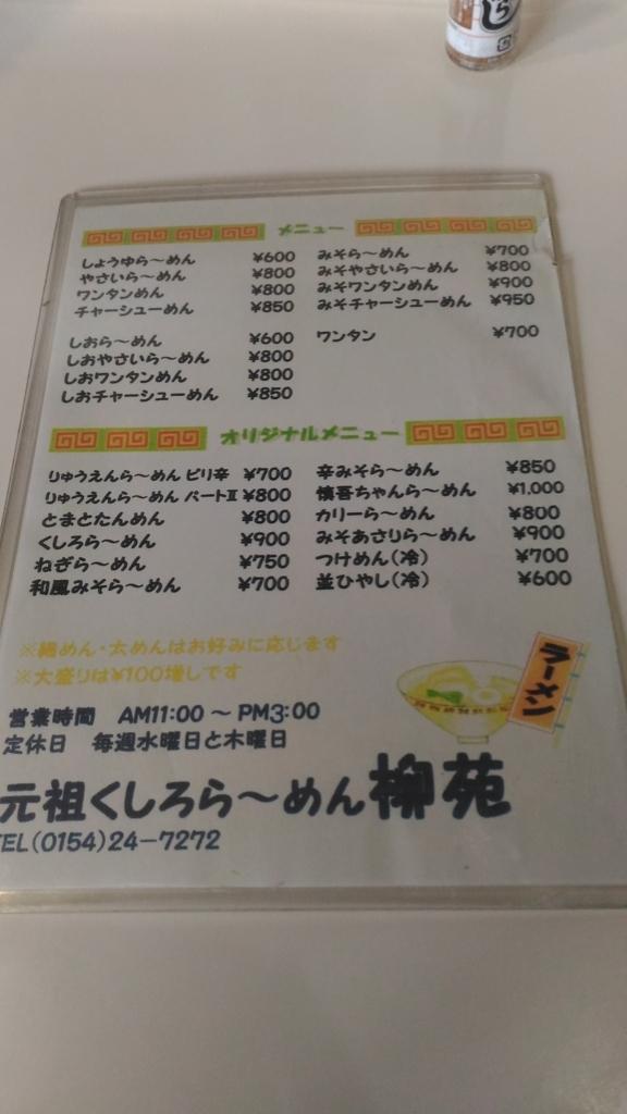 f:id:kushiro_gourmet:20180710121156j:plain