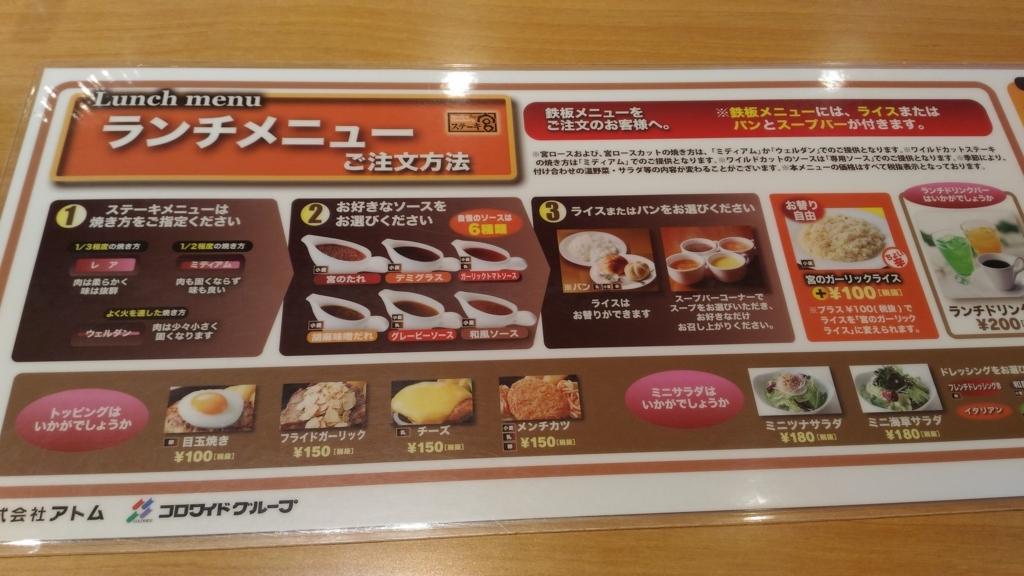 f:id:kushiro_gourmet:20180716090345j:plain