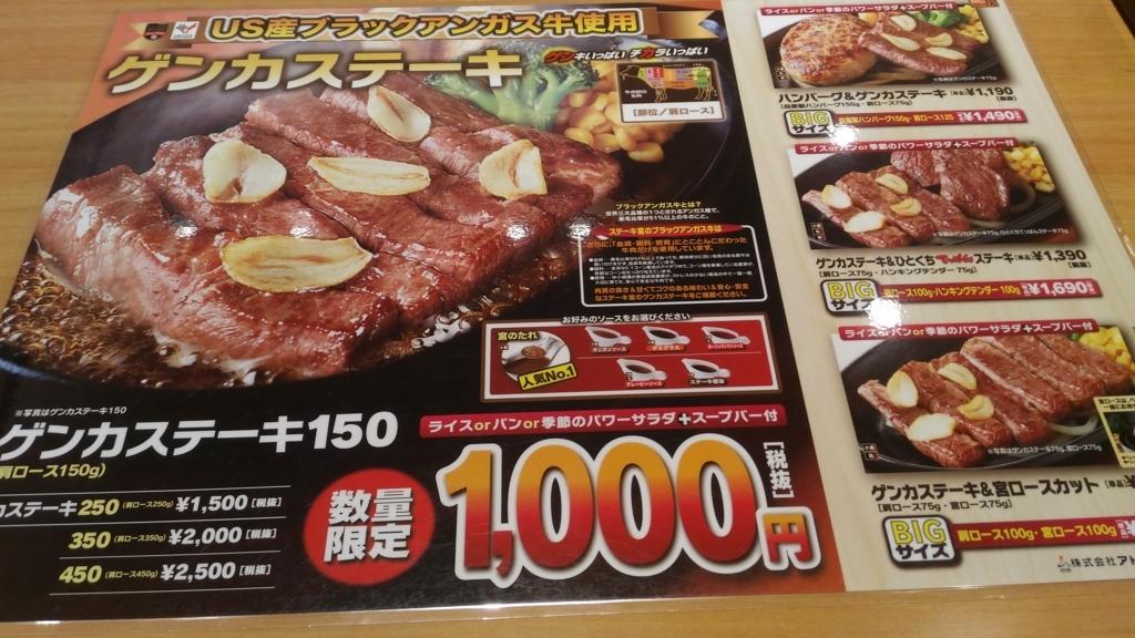 f:id:kushiro_gourmet:20180716143257j:plain