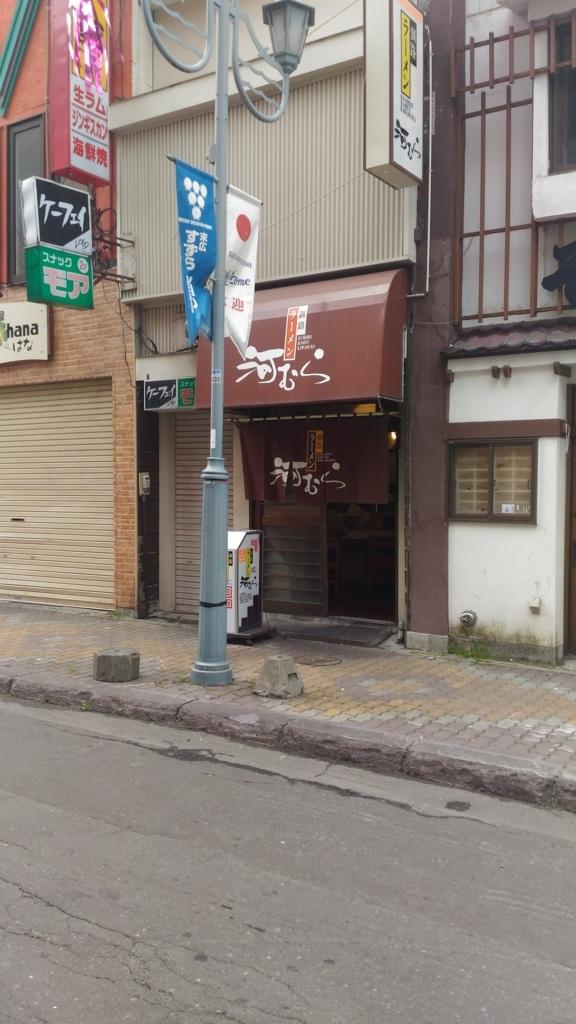 f:id:kushiro_gourmet:20180721220510j:plain