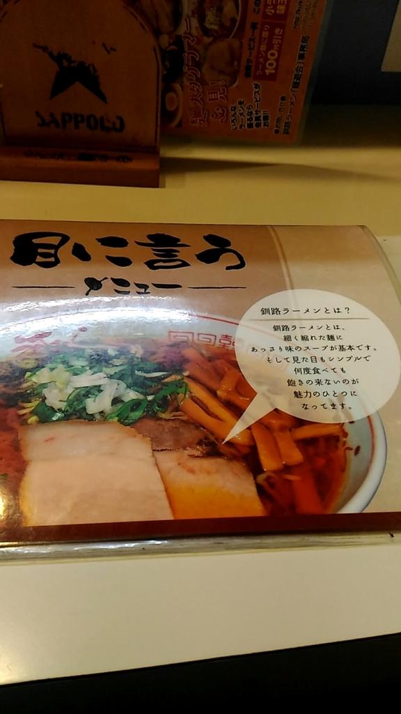 f:id:kushiro_gourmet:20180721220531j:plain