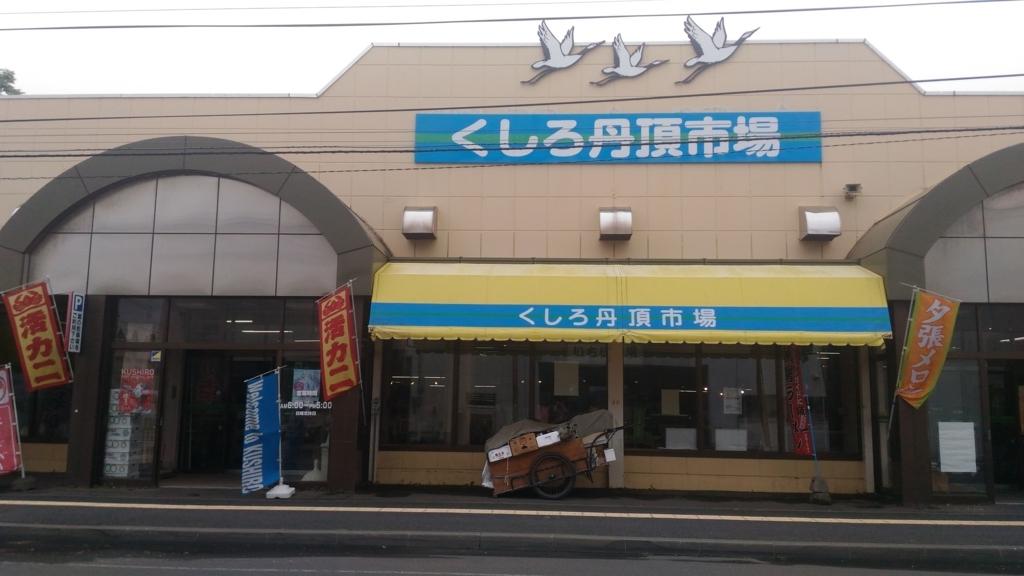 f:id:kushiro_gourmet:20180731142943j:plain