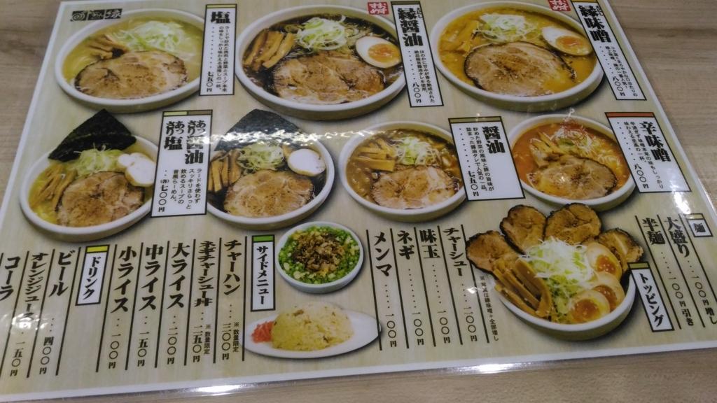 f:id:kushiro_gourmet:20180731215438j:plain