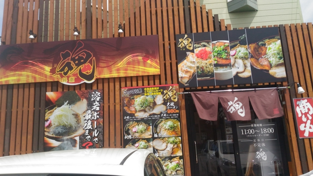 f:id:kushiro_gourmet:20180803192303j:plain