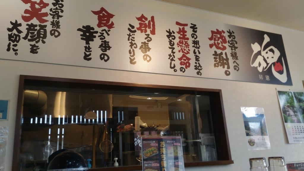f:id:kushiro_gourmet:20180803192331j:plain