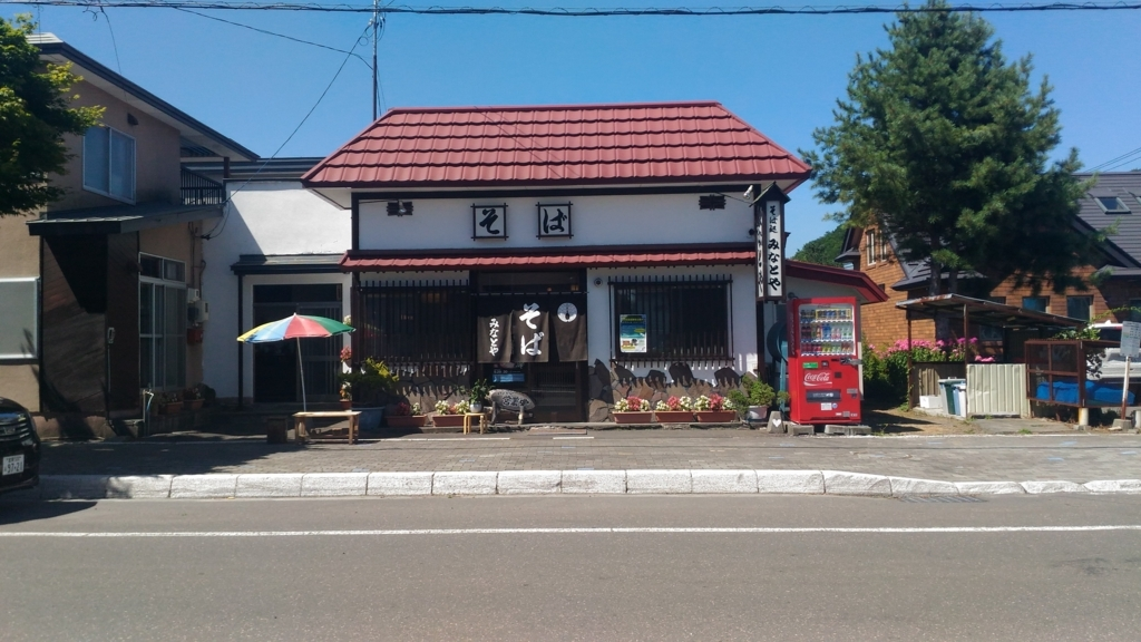 f:id:kushiro_gourmet:20180807003724j:plain
