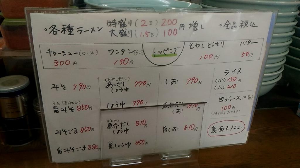 f:id:kushiro_gourmet:20180809214326j:plain