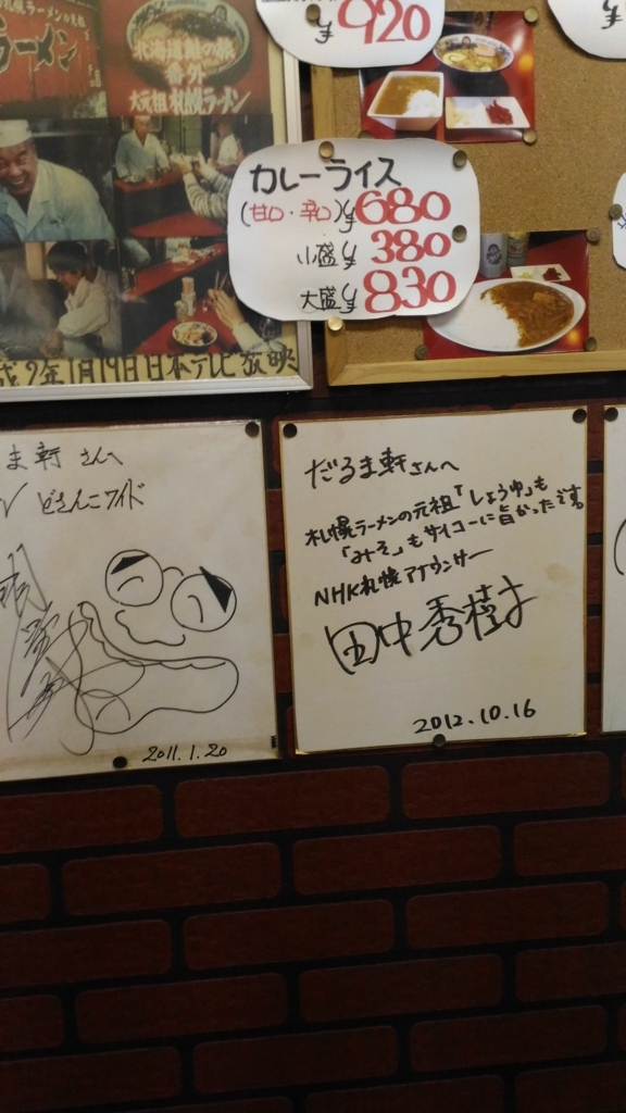 f:id:kushiro_gourmet:20180809225610j:plain