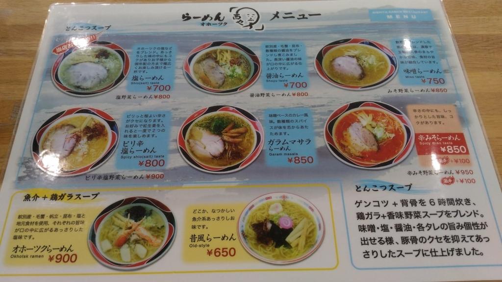 f:id:kushiro_gourmet:20180813014135j:plain