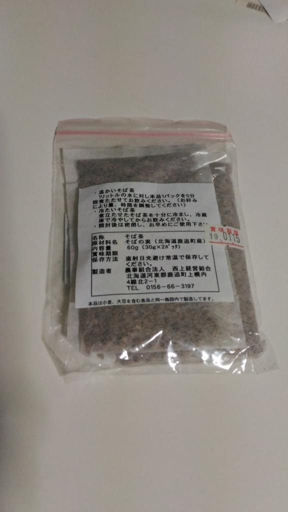 f:id:kushiro_gourmet:20180820223707j:plain