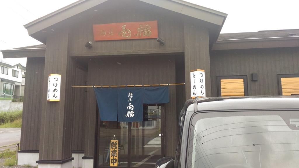 f:id:kushiro_gourmet:20180825013140j:plain