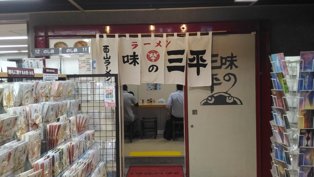 f:id:kushiro_gourmet:20180830222445j:plain