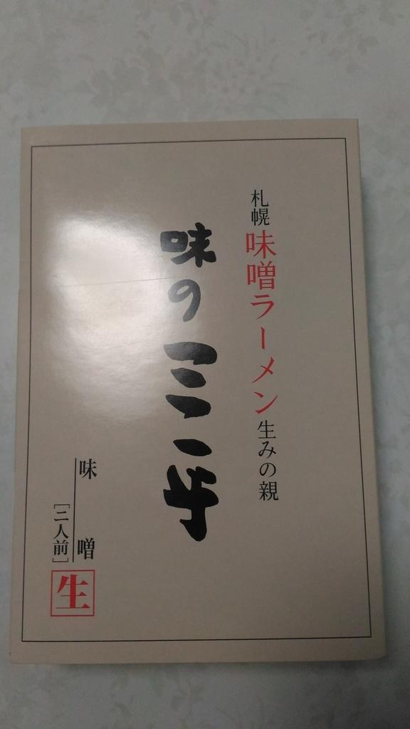 f:id:kushiro_gourmet:20180904120844j:plain