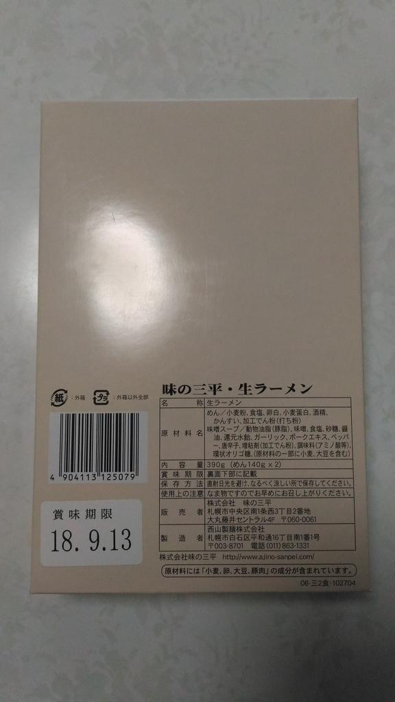 f:id:kushiro_gourmet:20180904120856j:plain
