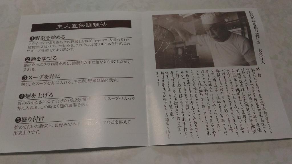 f:id:kushiro_gourmet:20180904120916j:plain