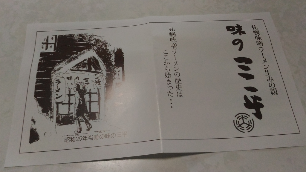 f:id:kushiro_gourmet:20180904120937j:plain