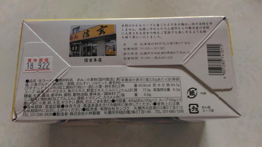 f:id:kushiro_gourmet:20180910203553j:plain