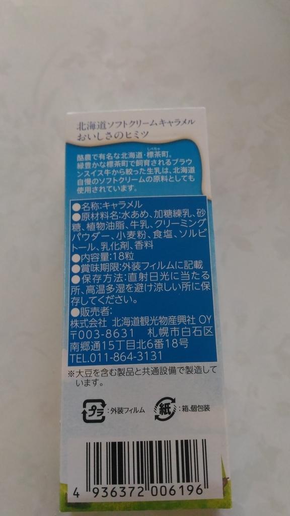 f:id:kushiro_gourmet:20180918221615j:plain