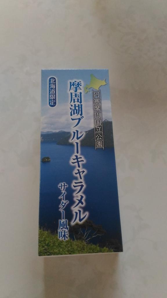 f:id:kushiro_gourmet:20180918223124j:plain