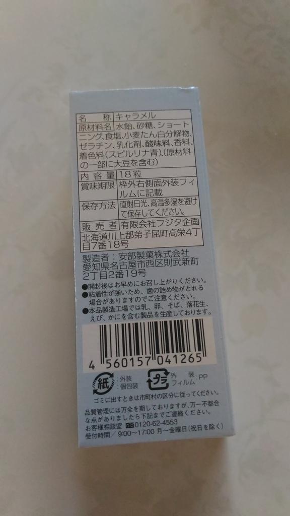 f:id:kushiro_gourmet:20180918223132j:plain