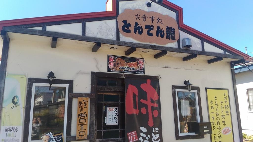f:id:kushiro_gourmet:20180921134117j:plain