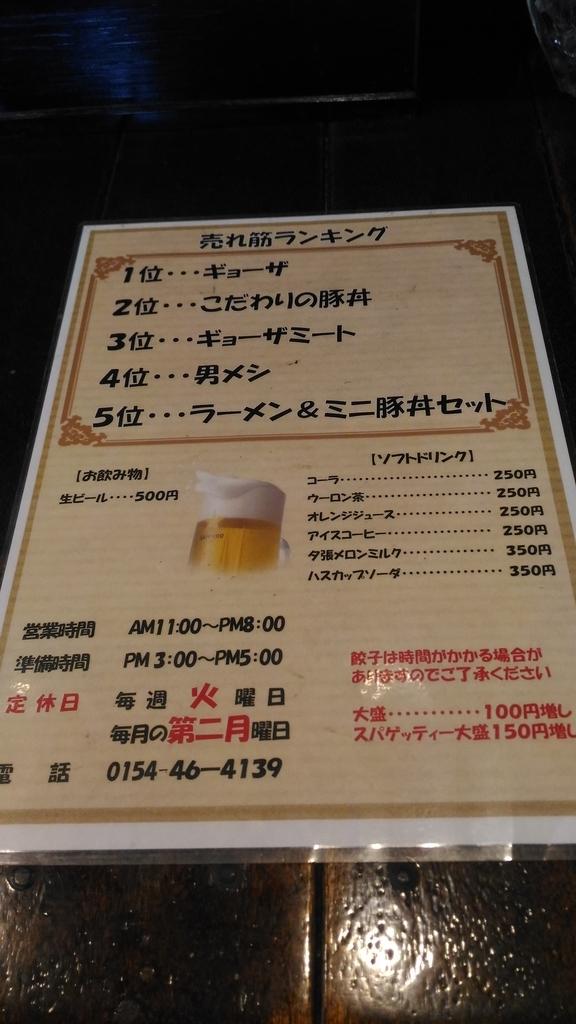 f:id:kushiro_gourmet:20180921134139j:plain