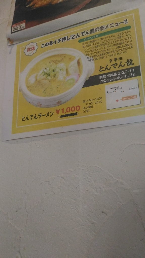 f:id:kushiro_gourmet:20180921134146j:plain