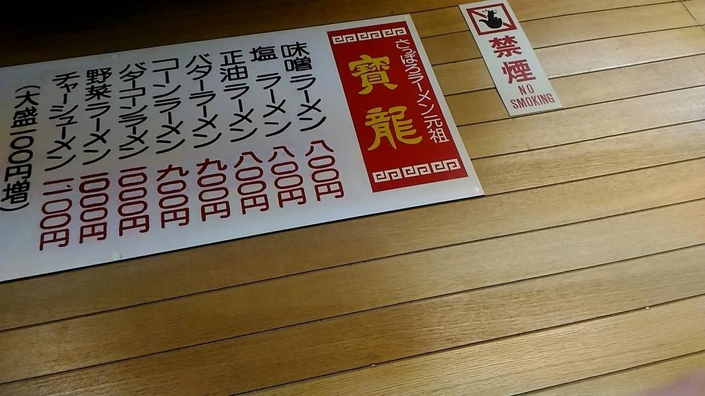 f:id:kushiro_gourmet:20180921232759j:plain