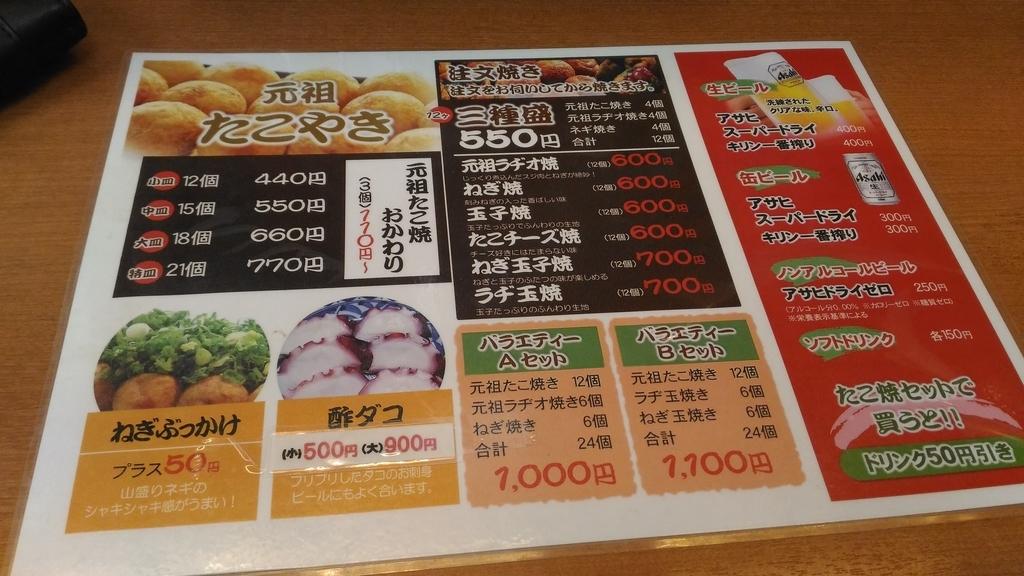 f:id:kushiro_gourmet:20181001010107j:plain