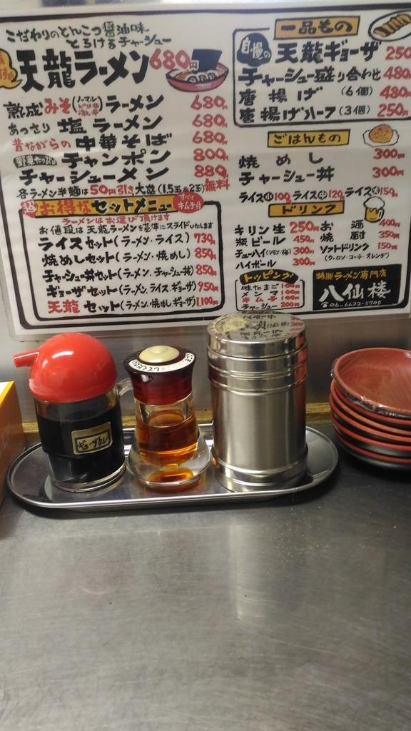 f:id:kushiro_gourmet:20181002212925j:plain