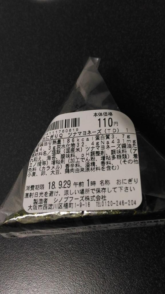 f:id:kushiro_gourmet:20181004012024j:plain