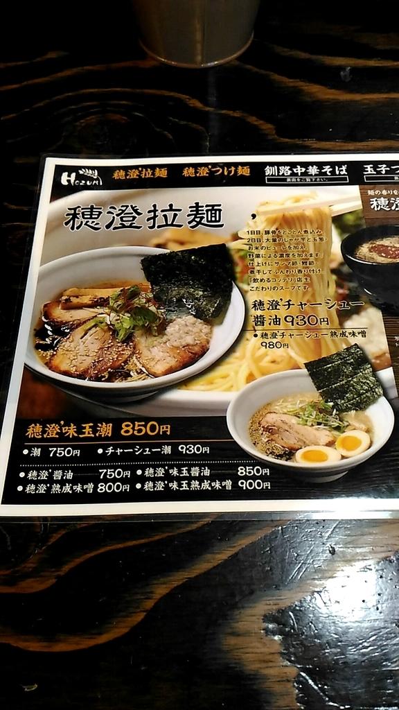 f:id:kushiro_gourmet:20181007223435j:plain