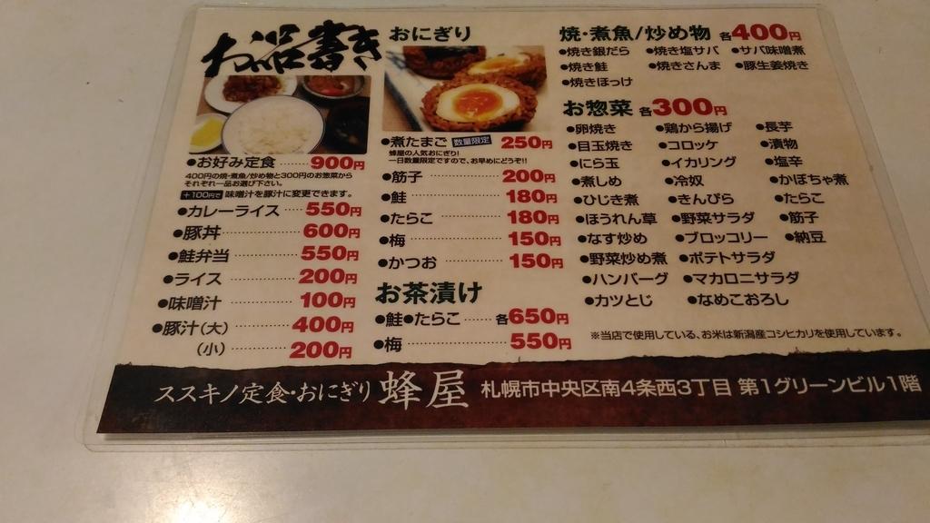 f:id:kushiro_gourmet:20181010224928j:plain