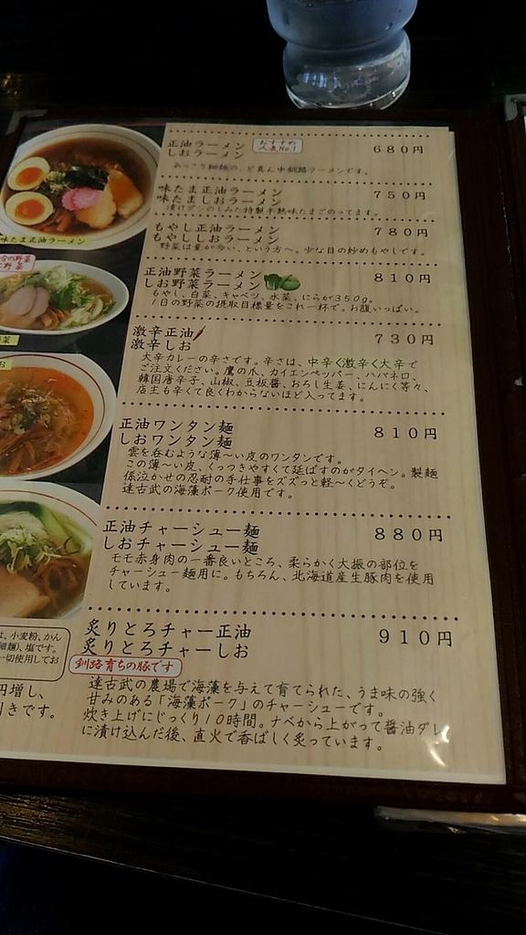 f:id:kushiro_gourmet:20181013161012j:plain