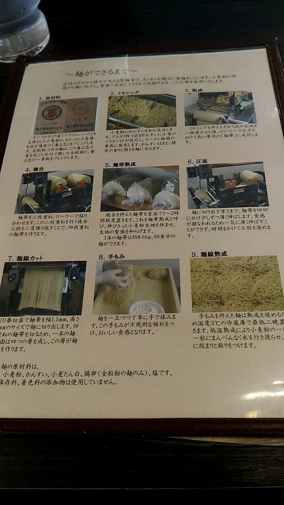 f:id:kushiro_gourmet:20181013161032j:plain