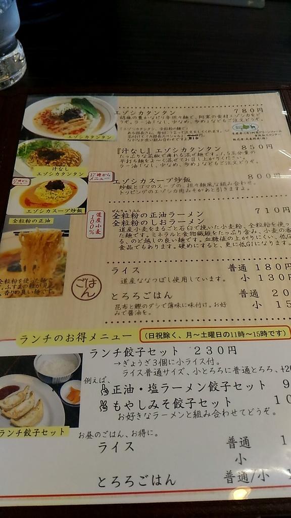f:id:kushiro_gourmet:20181013161052j:plain