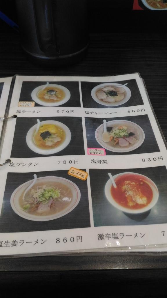 f:id:kushiro_gourmet:20181017152712j:plain
