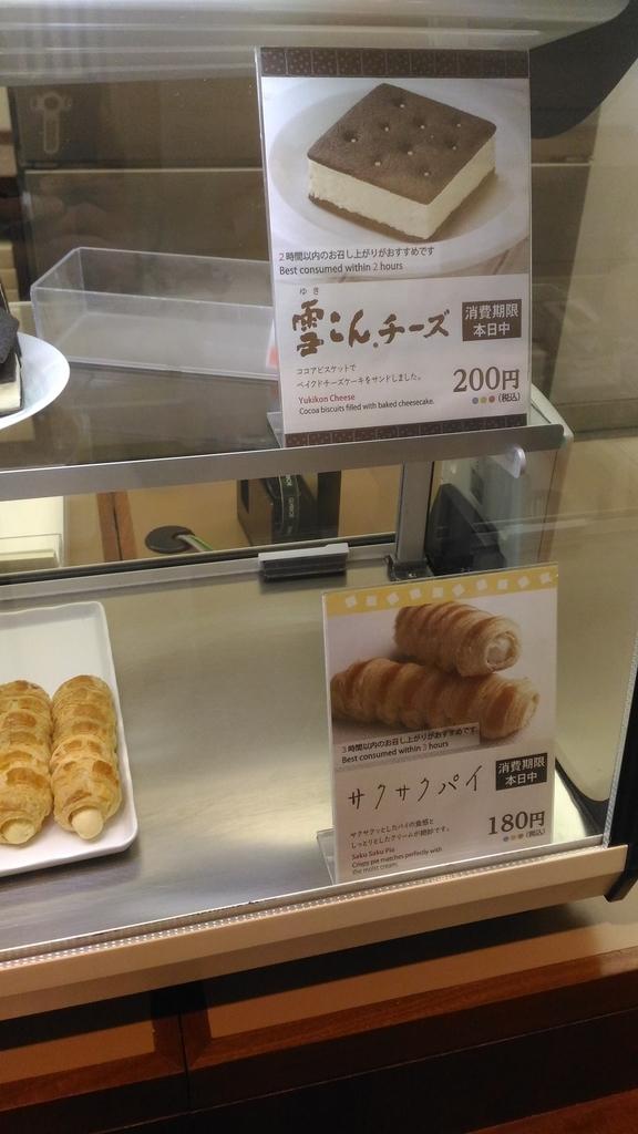 f:id:kushiro_gourmet:20181017214412j:plain