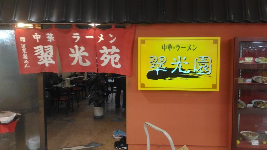 f:id:kushiro_gourmet:20181025000740j:plain
