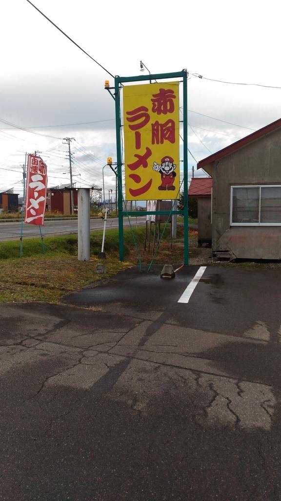 f:id:kushiro_gourmet:20181103225741j:plain