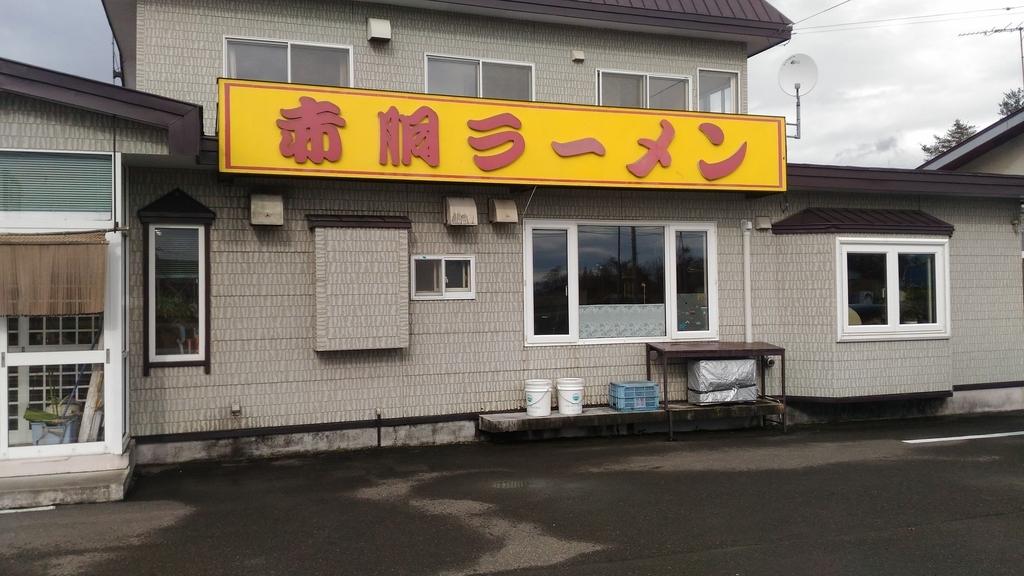 f:id:kushiro_gourmet:20181103225754j:plain