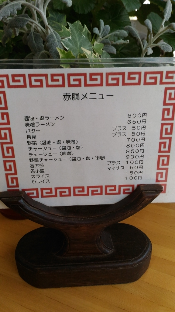 f:id:kushiro_gourmet:20181103225831j:plain