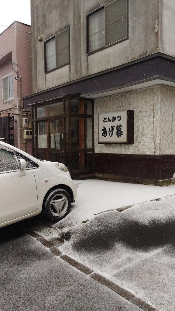 f:id:kushiro_gourmet:20181121164531j:plain