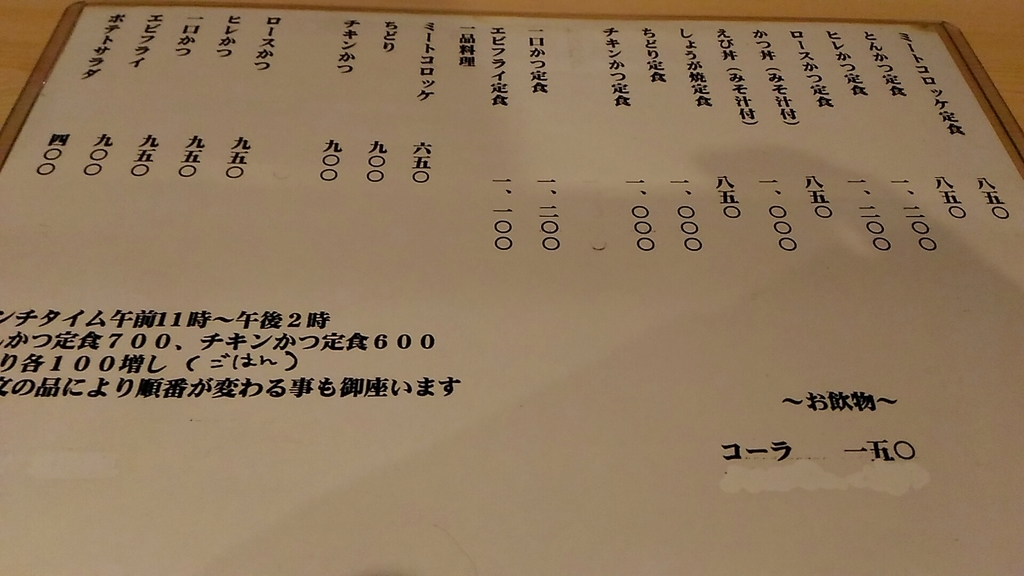 f:id:kushiro_gourmet:20181121164544j:plain
