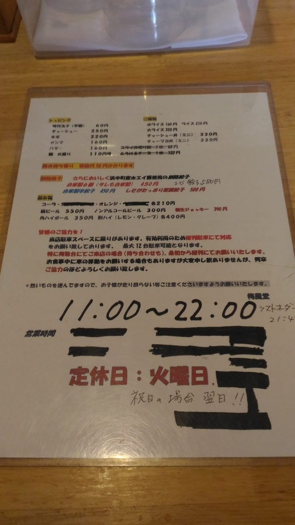 f:id:kushiro_gourmet:20190111193002j:plain