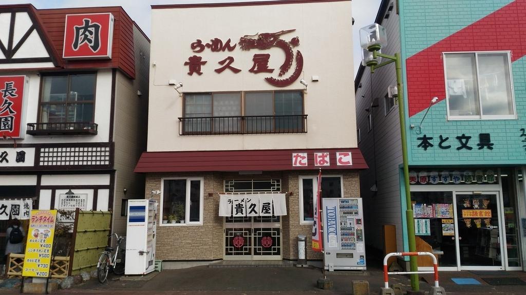 f:id:kushiro_gourmet:20190115130749j:plain