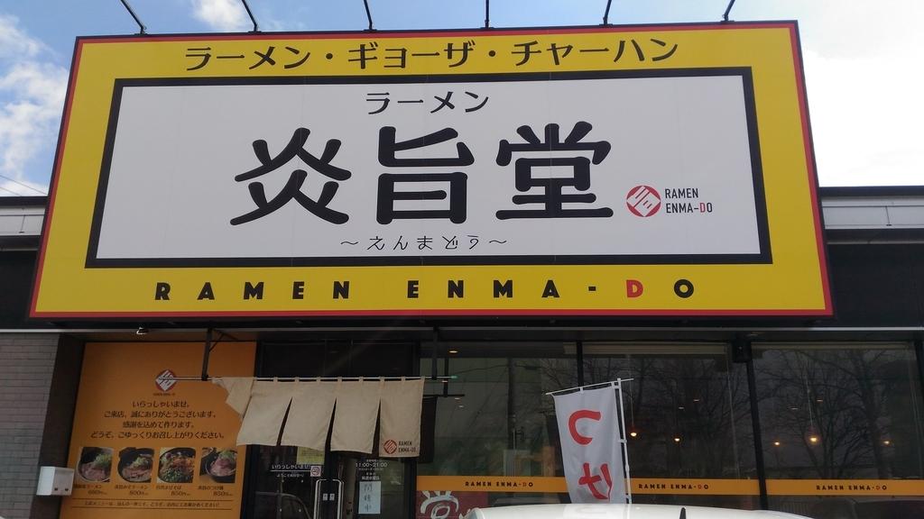 f:id:kushiro_gourmet:20190226205100j:plain